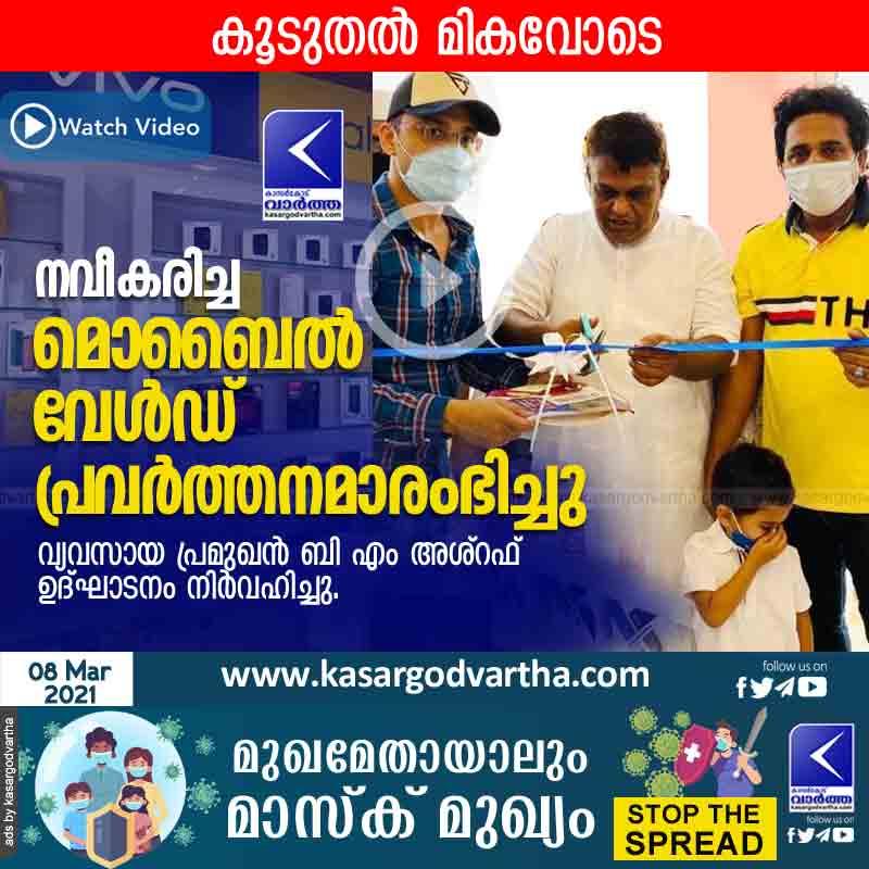 Mobile, Shop, Mobile World, Inaugration, Kasaragod, Kerala, News, Updated Mobile World launched.