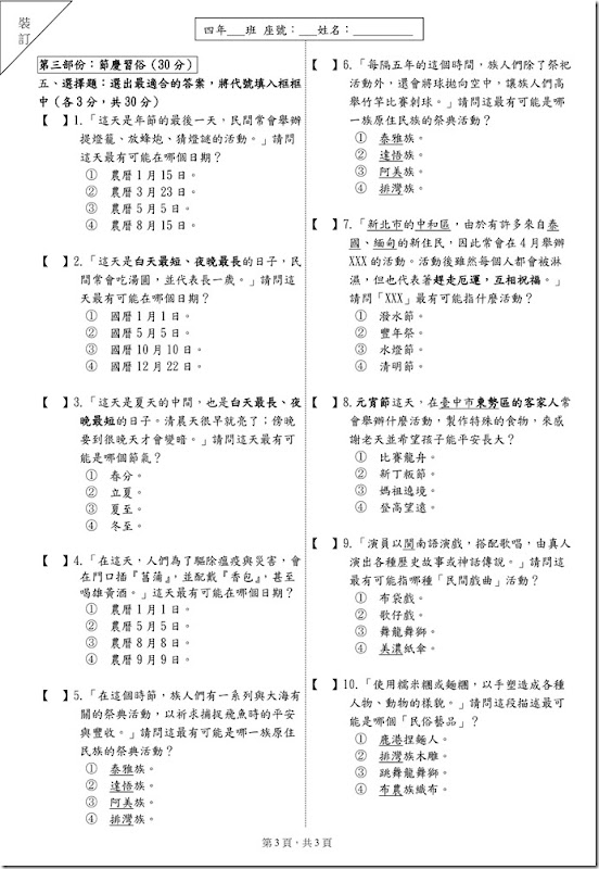 104四上第2次社會學習領域評量筆試卷_03