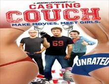 مشاهدة فيلم Casting Couch