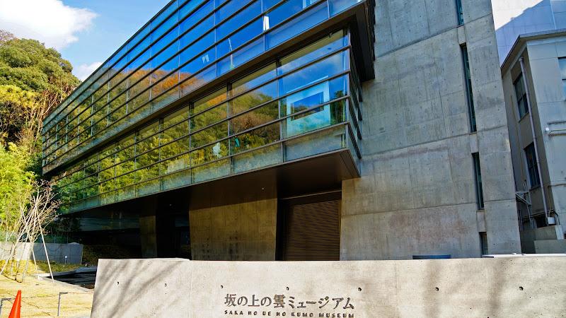 坂の上の雲ミュージアム 写真