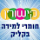 ‫אבי מזרחי‬‎'s profile photo