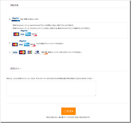 Payment%252520and%252520order thumb%25255B2%25255D.png - 【TIPS】海外通販生活#01電子たばこ/VAPE通販サイトGearBestの登録と購入方法を解説【海外通販初心者の方も安心!超簡単海外でお買い物】