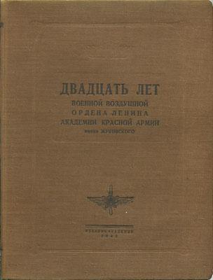 XX лет Военной воздушной ордена Ленина Академии Красной Армии имени Жуковского
