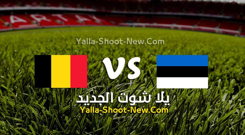 مباراة بلجيكا وإستونيا