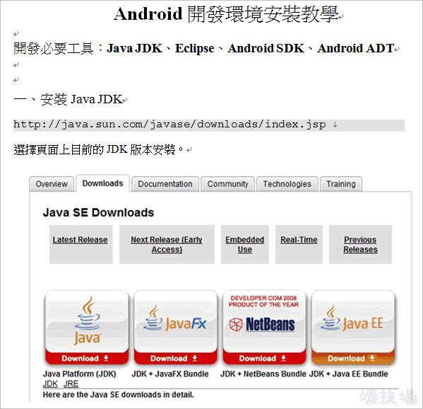 PDF OCR Online Converter § 含圖片輸出的PDF轉Word線上工具 - 靖.技場