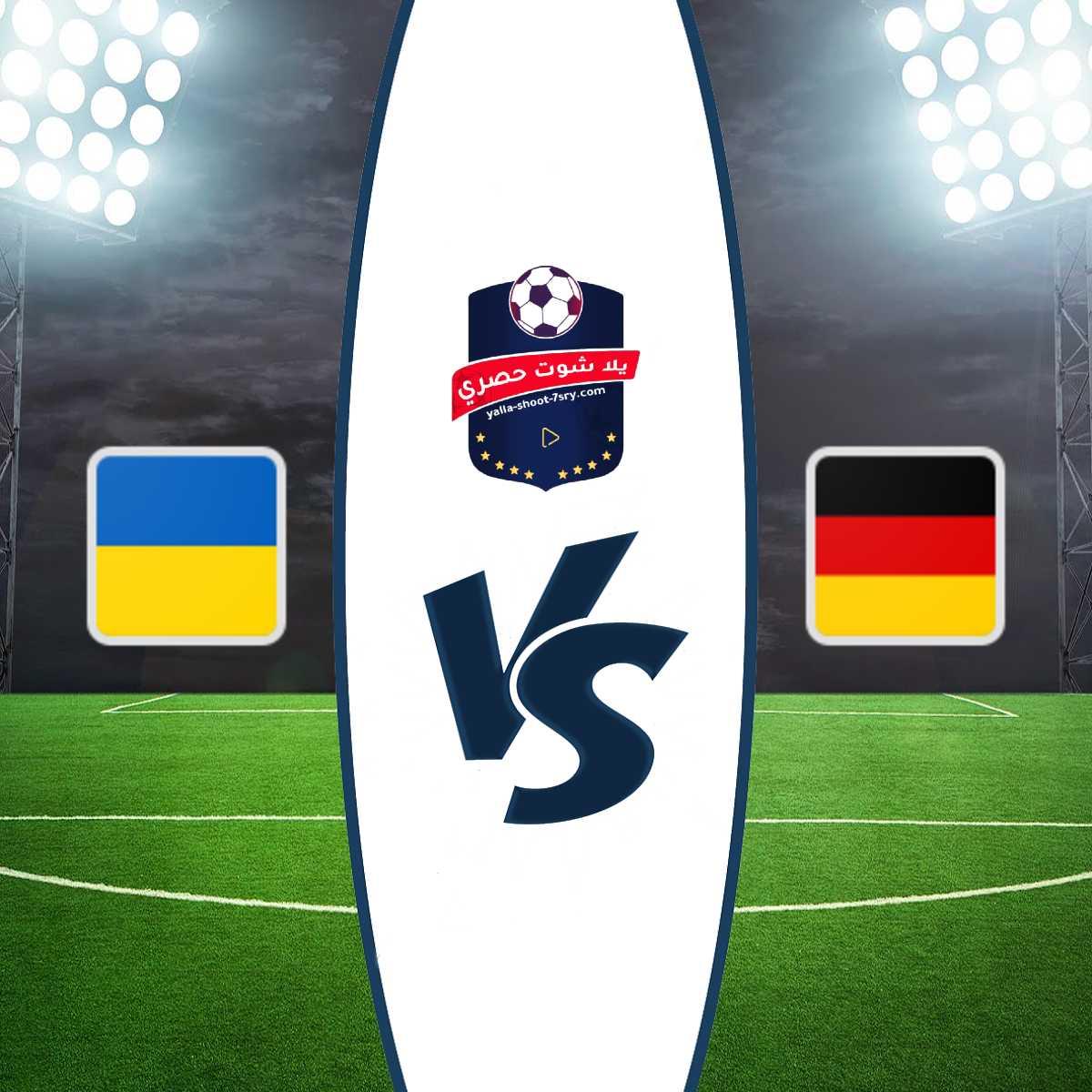 مشاهدة مباراة ألمانيا وأوكرانيا