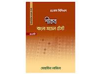 ৪১তম BCS শীকর বাংলা মডেল টেস্ট - PDF Download