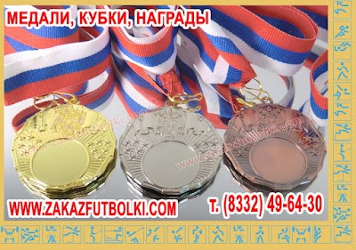 кубки и медали Киров