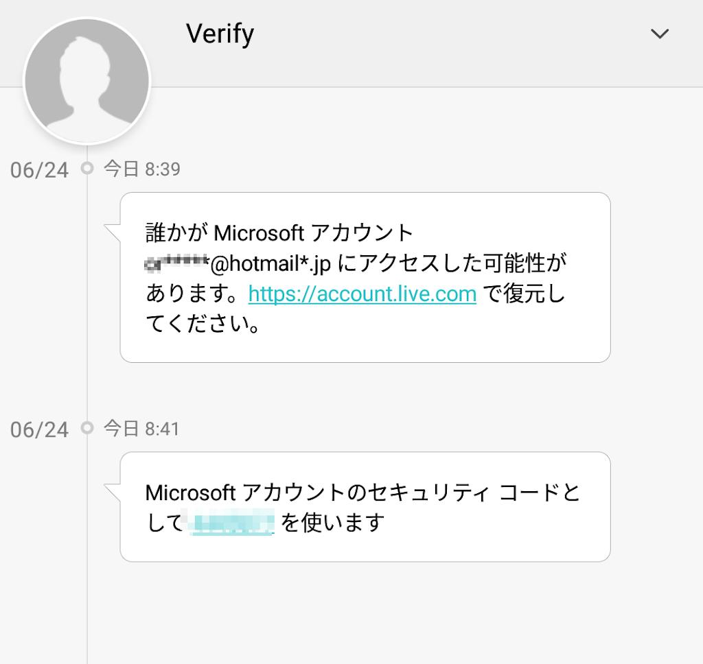 イン サイン hotmail com