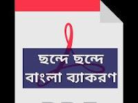 ছন্দে ছন্দে বাংলা ব্যাকরণ - উপসর্গ,  সমাস ও  কারক - PDF ফাইল