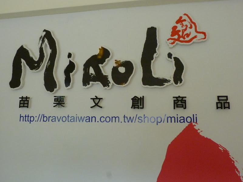 TAIWAN . Fête de la déesse Mazu - P1120510.JPG