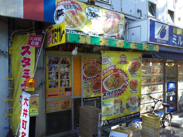 大井町牛八のお店の外観