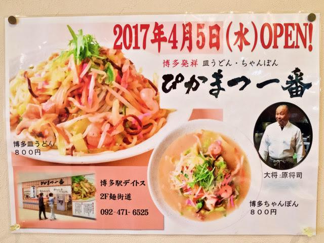 ぴかまつ一番、博多デイトス店、2017年4月5日オープンと書かれた案内