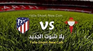 نتيجة مباراة اتلتيكو مدريد وسيلتا فيغو اليوم بتاريخ 07-07-2020 في الدوري الاسباني