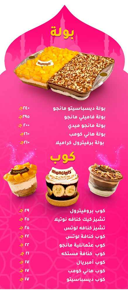 حلويات مونجيني