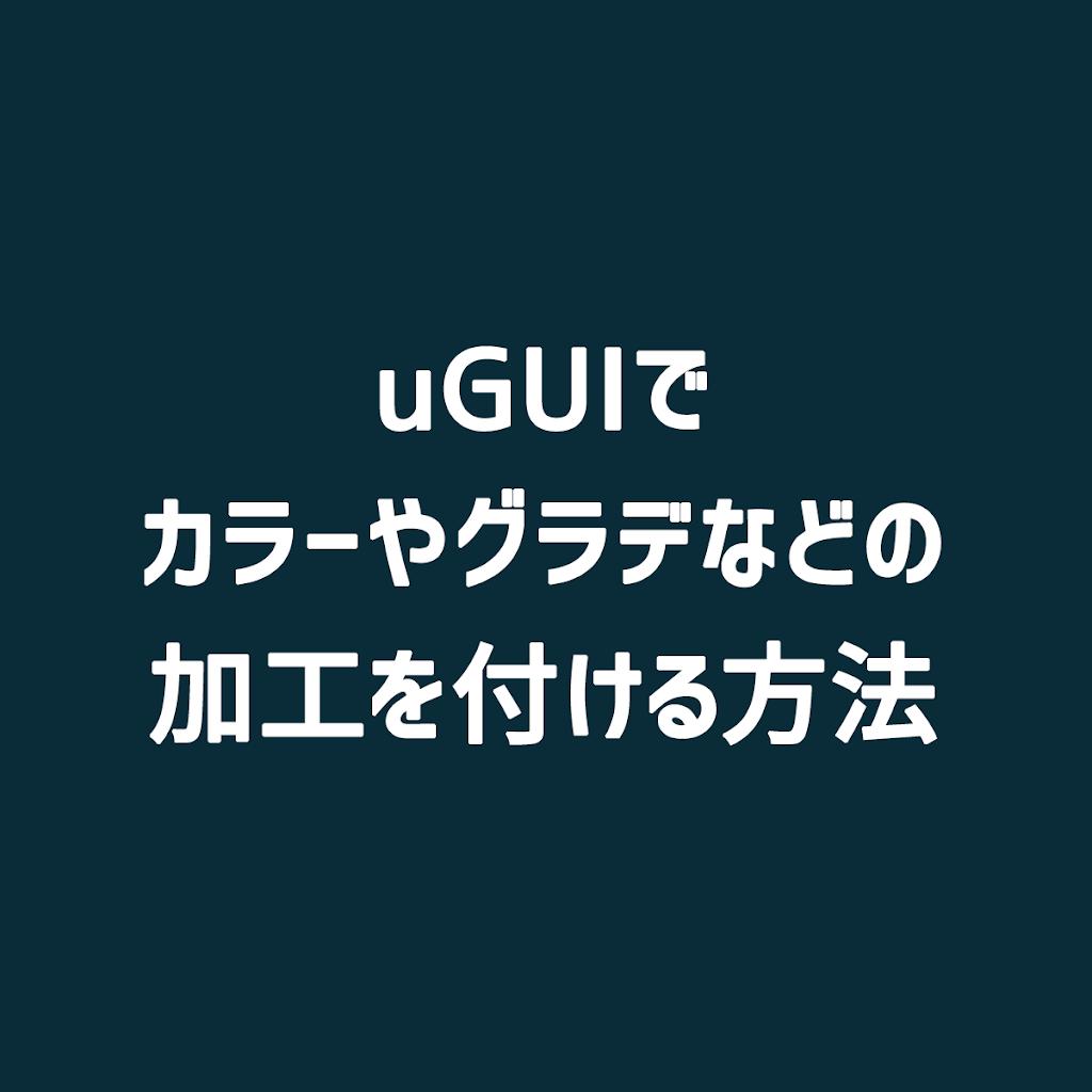 ugui-color-gradient