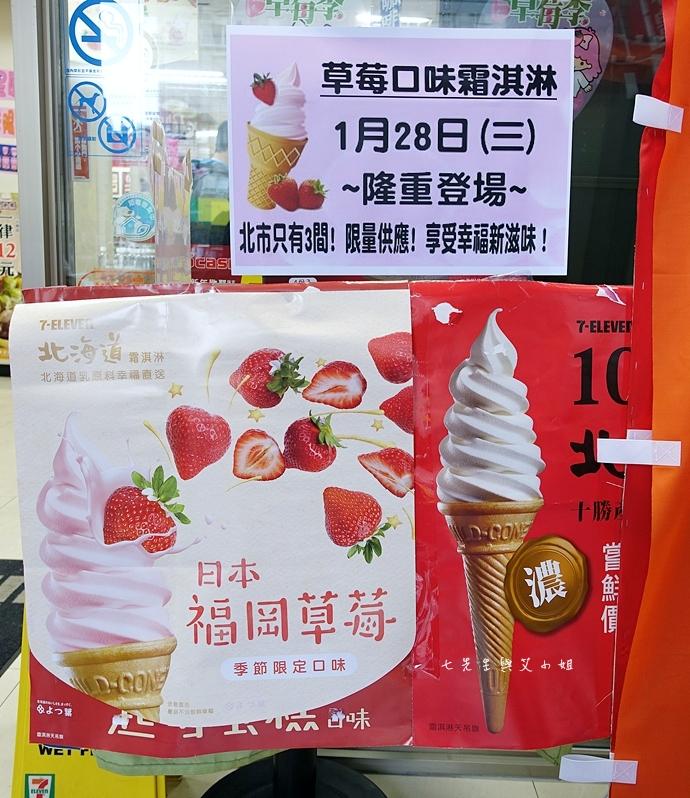 1 7-11 日本福岡草莓霜淇淋