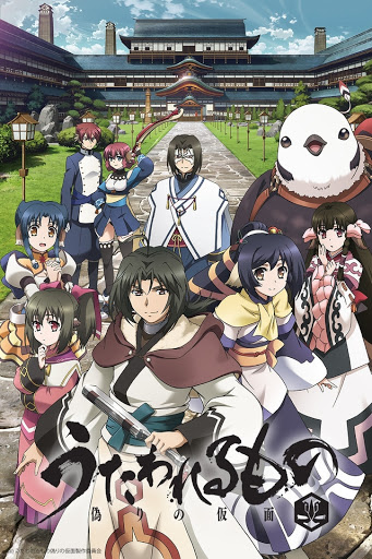 Utawarerumono- The False Faces