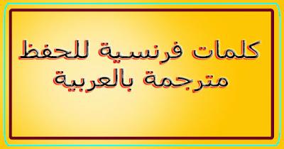تعلم اللغة الفرنسية : كلمات فرنسية للحفظ مترجمة بالعربية    مكتوبة على الصور