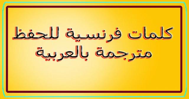 تعلم اللغة الفرنسية : كلمات فرنسية للحفظ مترجمة بالعربية || مكتوبة على الصور