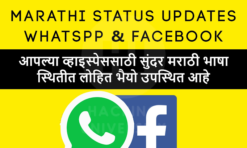 marathi status updates for whatsapp and facebook