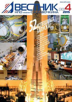 Читать онлайн журнал<br>Вестник НПО имени С.А. Лавочкина №4 (2015)<br>или скачать журнал бесплатно