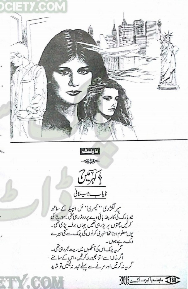 Kehar Main Complete Novel By Nayab Jelani
