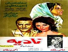 مشاهدة فيلم نادية
