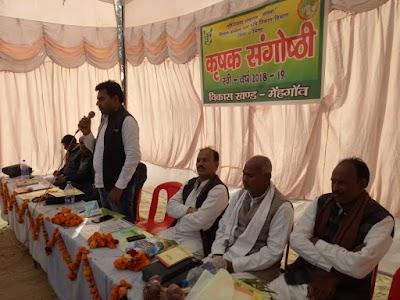 किसान संगोष्ठी मे किसानो को बताये उन्नत कृषि के वैज्ञानिक तरीके