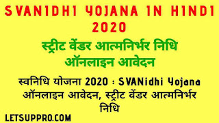 SVANidhi Yojana In Hindi