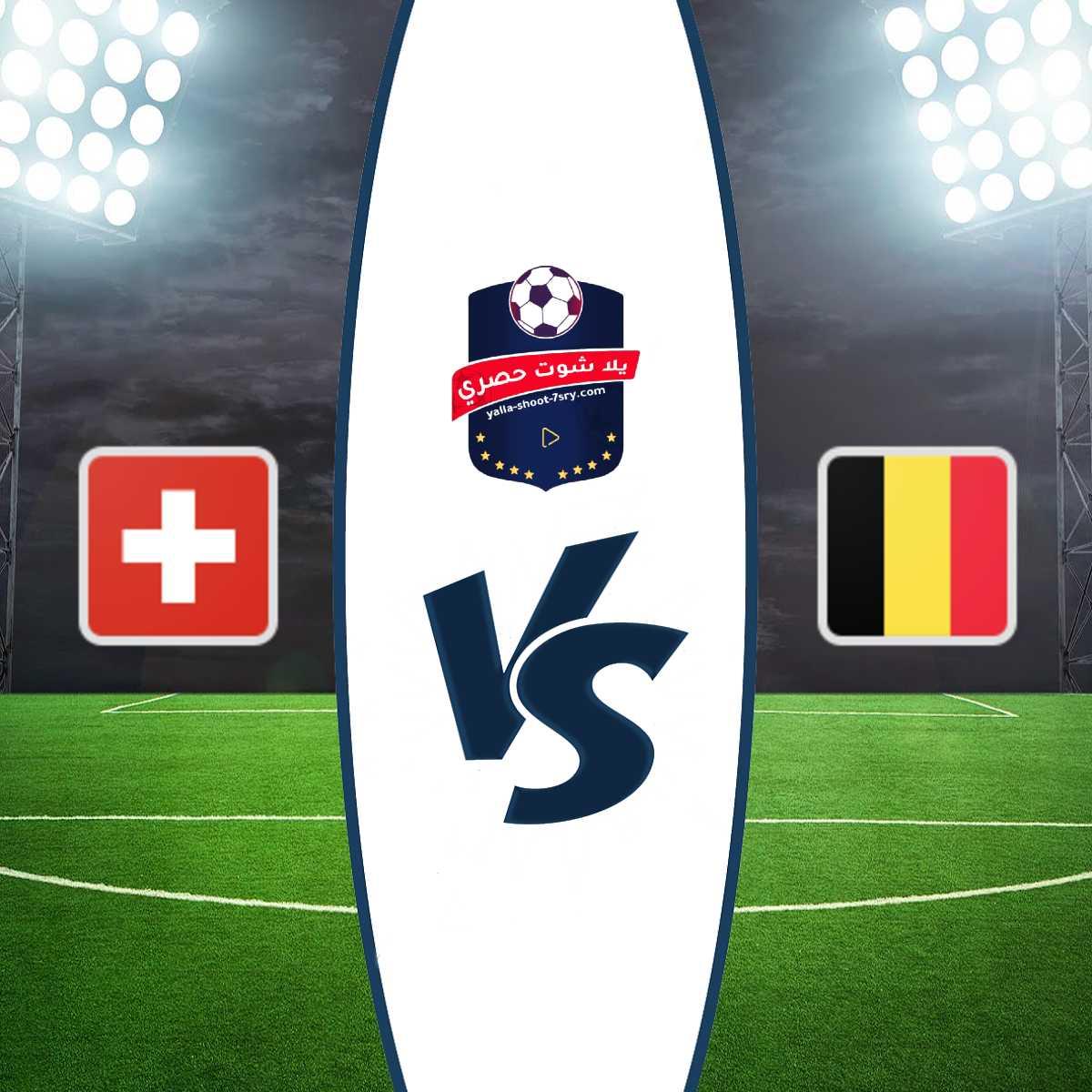 مشاهدة مباراة بلجيكا وسويسرا