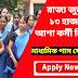 মাধ্যমিক পাসে রাজ্য জুড়ে ১৩ হাজার আশা কর্মী নিয়োগ | West Bengal Asha Karmi Job Recruitment Notice 2021