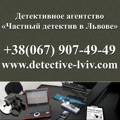 www.detective-lviv.com