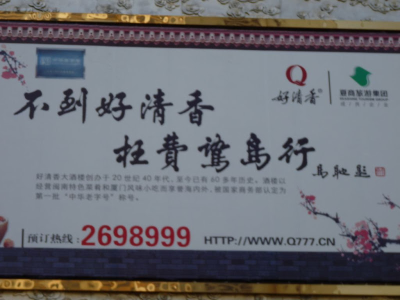 Xiamen fameux restaurant