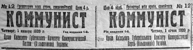 """Газета """"Коммунист/Коммуніст"""""""