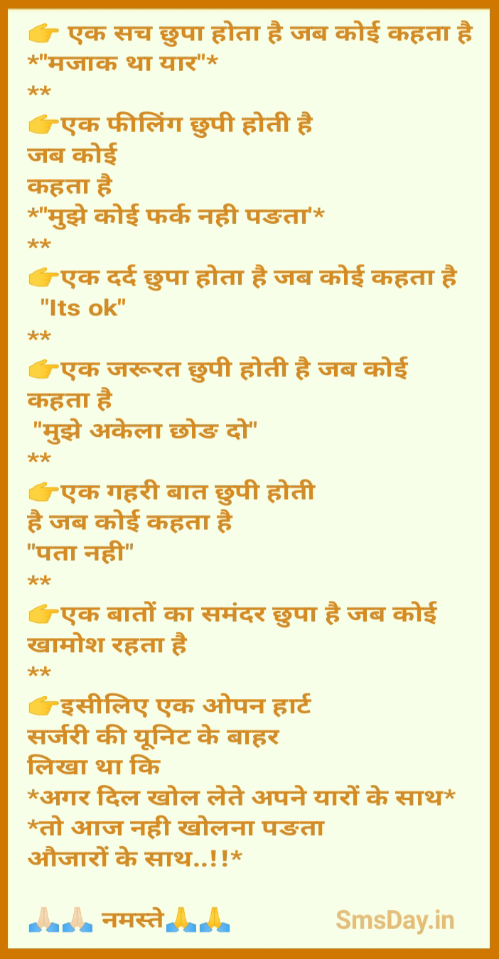 Dosti Messages