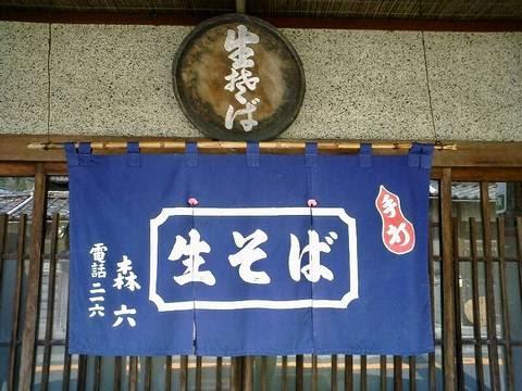 看板(【福井県越前市】森六)