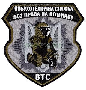 Вибухонебезпечна служба (ВТС) / нарукавна емблема