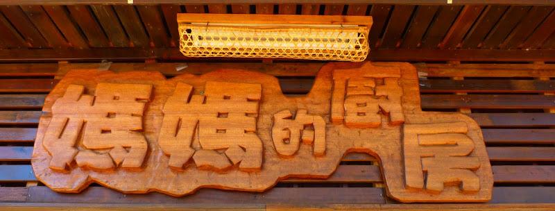 Hualien County. De Liyu lake à Guangfu, Taipinlang ( festival AMIS) Fongbin et retour J 5 - P1240384.JPG