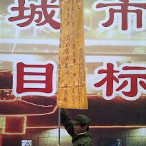 探晋寻秦:西安国庆日 photos, pictures