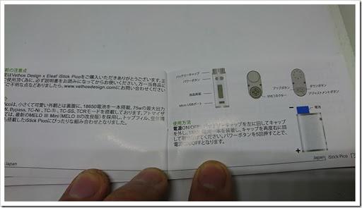 DSC 0346 thumb%25255B2%25255D - 【MOD】「Eleaf iStick Pico BUSHIDO 初回限定盤 武士道モデル」レビュー【Pico+プレミアム高級感!!】