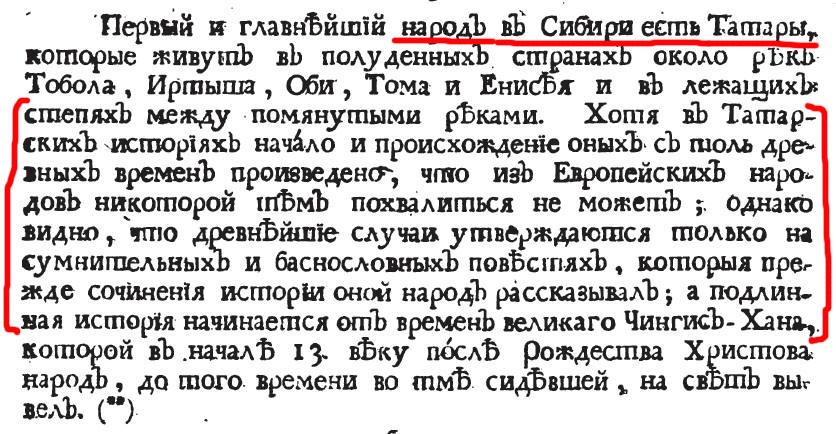 Как русские князья из татар вышли 2