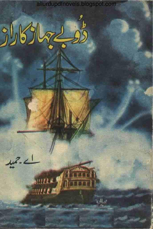 Dobay Jahaz Ka Raaz is writen by A Hameed; Dobay Jahaz Ka Raaz is Social Romantic story, famouse Urdu Novel Online Reading at Urdu Novel Collection. A Hameed is an established writer and writing regularly. The novel Dobay Jahaz Ka Raaz Complete Novel By A Hameed also
