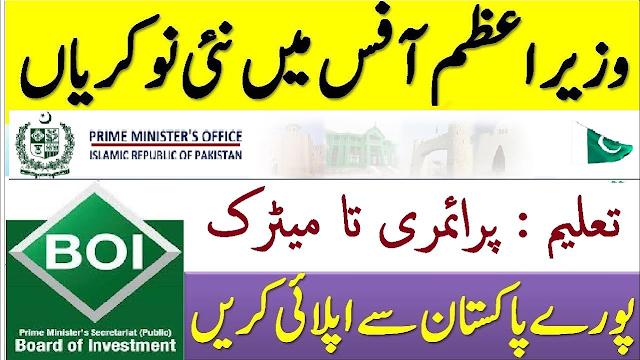 PM Office Jobs 2021