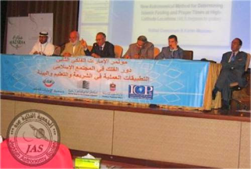 A Report From The Islamic Astronomy Conference