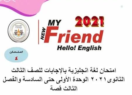 امتحان لغة انجليزية بالإجابات للصف الثالث الثانوى2021 الوحدة الأولى حتى السادسة والفصل الثالث قصة