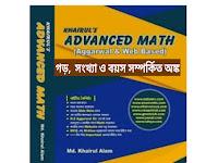 Khairuls Advanced Math: গড়, সংখ্যা ও বয়স - তিন অধ্যায় একসাথে - PDF ফাইল