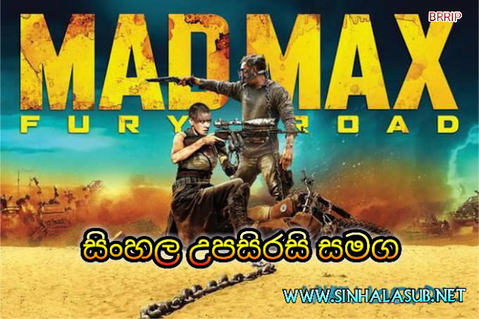 Mad Max Fury Road (2015) Sinhala Subtitles | සිංහල උපසිරසි සමග | වියරු මාර්ගයෙහි: උමතු මැක්ස්..