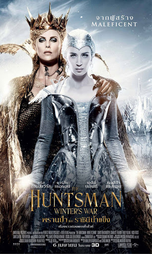 The Huntsman Winter s War (2016) พรานป่าและราชินีน้ำแข็ง