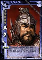 Dian Wei 2